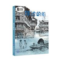 路边的船 荆棘奶酪儿童文学系列丛书 现教社联手当代儿童文学著名作家亲情打造