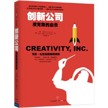 创新公司:皮克斯的启示 Creativity,Inc.:Overcoming the Unseen Forces that Stand in the Way of True Inspiration