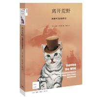 新知文库115・离开荒野:狗猫牛马的驯养史