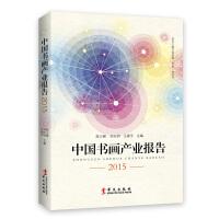 【二手旧书8成新】中国书画产业报告2015 陈少峰,刘志明,王建平 9787507543858