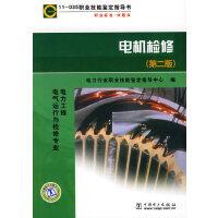 11-035职业技能鉴定指导书 电机检修(第二版)