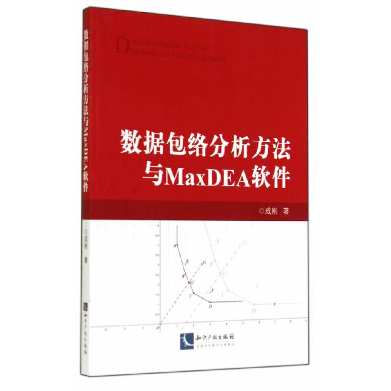 数据包络分析方法与MaxDEA软件