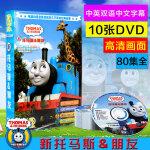 托马斯和他的朋友们dvd高清小火车故事卡通动画片中英文光盘碟片