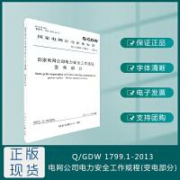 Q/GDW1799.1-2013国家电网公司电力安全工作规程 变电部分