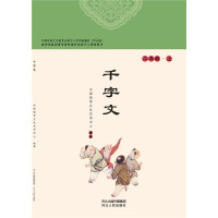 千字文河北版/传统文化教育中小学实验教材中国国学文化艺术中心
