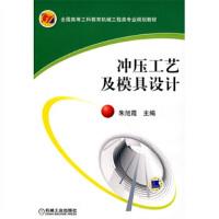 【二手书9成新】 冲压工艺及模具设计 朱旭霞 机械工业出版社 9787111231271