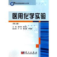 【按需印刷】-医用化学实验(第二版)