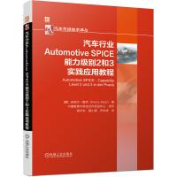 汽车行业Automotive SPICE能力级别2和3实践应用教程