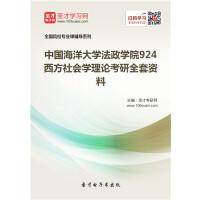 2020年中国海洋大学法政学院924西方社会学理论考研全套资料/924 中国海洋大学 法政学院/924 西方社会学理论