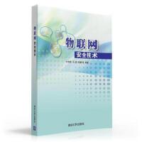 【二手旧书8成新】物联网安全技术 余智豪,马莉,胡春萍 9787302419990