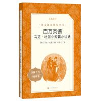 百万英镑:马克・吐温中短篇小说选(《语文》推荐阅读丛书)人民文学出版社