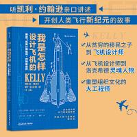 我是怎样设计飞机的:美国飞机设计师凯利・约翰逊自传 臭鼬工厂美国航空发展史科学家工业设计师凯利约翰逊传记企业项目管理书籍