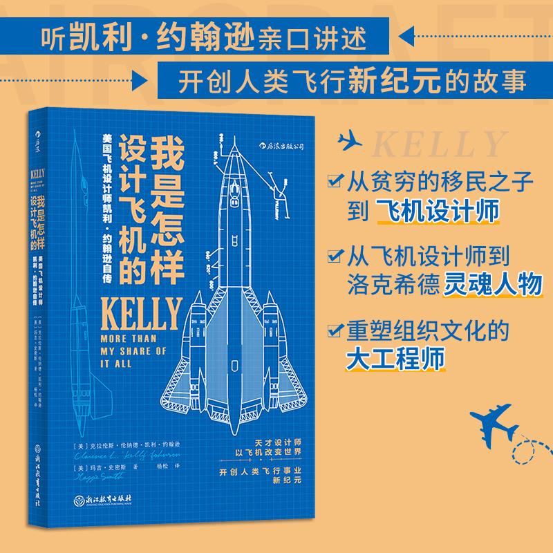 """我是怎样设计飞机的:美国飞机设计师凯利·约翰逊自传 再现美国飞机设计的各种细节,便于读者掌握飞机设计的*手资料。全面揭秘IBM、谷歌、亚马逊、苹果都在学习的""""臭鼬工厂""""和""""14条凯利原则""""的秘密。"""