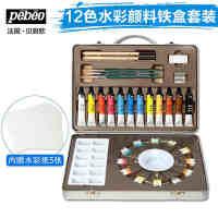 法国贝碧欧Pebeo水彩颜料铁盒装 绘画颜料组合套装300610C