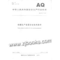 电镀生产装置安全技术条件AQ5203-2008