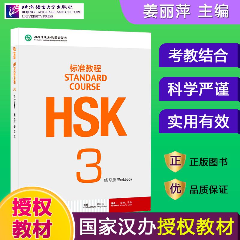 HSK标准教程3 练习册(含1MP3)