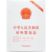 正版 中华人民共和国对外贸易法 中国法制出版社