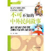 看世界丛书--不可不知的中外民间故事 张强著 9787206091933