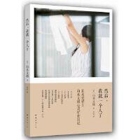 【旧书二手9成新】然后,我就一个人了 (日)山本文绪,李洁 南海出版公司 9787544252829