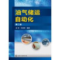 【二手书9成新】 油气储运自动化(第二版) 吴明,邓淑贤著 化学工业出版社 9787122174000