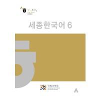 世宗韩国语 6 Sejong Korean 6