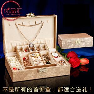 优品汇 收纳盒 首饰盒个性便携式女孩收纳装饰品欧式韩国简约带锁双层珠宝耳环手饰品大容量多层收纳盒子