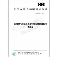 SB/T 10868-2012 家用燃气快速热水器拆装和维修服务技术规范