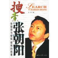 【二手旧书8成新】搜索张朝阳张朝阳与搜狐 搜狗的故事 天宇 9787501229215