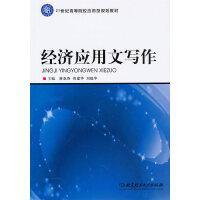 【二手旧书8成新】经济应用文写作 蒋意春,周建华,刘德华 9787564037710