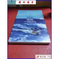 【二手9成新】国家搜救:寻找MH370 /于宛尼 中国工人出版社