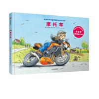 德国经典交通工具科普绘本系列:摩托车