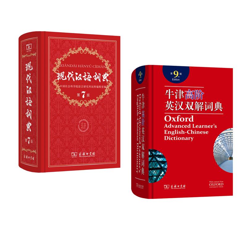 现代汉语词典7+牛津高阶英汉双解词典9(网店专供)