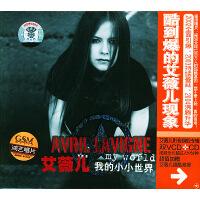 艾薇儿影音旗舰专辑:我的小小世界  超值加赠艾薇儿超酷海报(CD+2VCD)