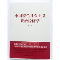 正版 中国特色社会主义政治经济学 张宇著 中国人民大学出版社