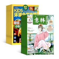 环球少年地理加意林少年版 组合订阅 2019年十一月起订 全年订阅 课外读物 青少年阅读写作作文 儿童科普百科书籍 杂志铺
