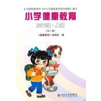小学健康教育(三年级・上册)(第2版)