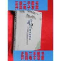 【二手旧书9成新】聆听道教经典的智慧----2008中国崂山论道暨首届玄门讲经文集