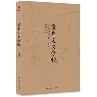 【正版】重新定义学校 李希贵