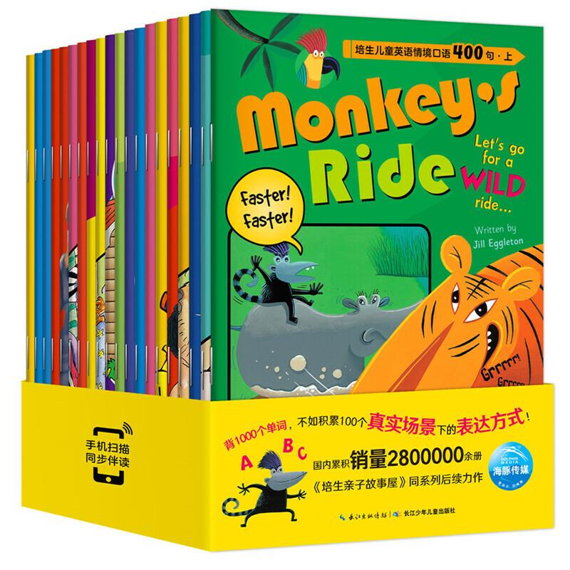 培生儿童英语情境口语400句(上,3-6岁适读,附互动游戏,练习,图文单词表,让孩子边玩边巩固知识点)以人物对话为重点,提供多种不同场景下的情境口语,旨在提升儿童的英文会话和口语能力