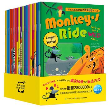 培生儿童英语情境口语400句(上,3-6岁适读,附互动游戏,练习,图文单词表,让孩子边玩边巩固知识点) 以人物对话为重点,提供多种不同场景下的情境口语,旨在提升儿童的英文会话和口语能力