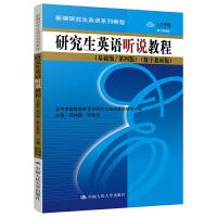 研究生英语听说教程(基础级/第四版)(数字教材版)(新编研究生英语系列教程)