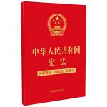 中华人民共和国宪法(含国旗法、国歌法、国徽法)(2020年新版)(32开特种纸烫金)