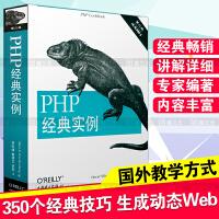 PHP经典实例 第3版