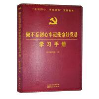 做不忘初心牢记使命好党员学习手册 马浩辉 东方出版社 政治/军事 政治 党政读物 9787520702652