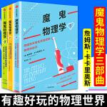 【中信】 魔鬼物理学系列123共3册 詹姆斯卡卡里奥斯正版新书 英雄故事 量子力学 有趣好玩的物理世界日常生活青少年读
