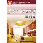 (教材)客房服务与管理 宋俊华,曲秀丽 9787113100100 中国铁道出版社