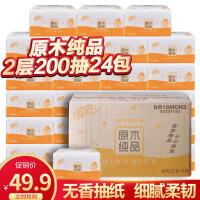 清�L抽�原木�品2��200抽面�巾餐巾�整箱24包家用�l生���惠�b