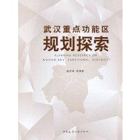 武汉重点功能区规划探索