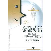 【二手旧书8成新】金融英语 修订第二版 刘克 张琦 首都经济贸易大学 刘克,张琦 9787563808335