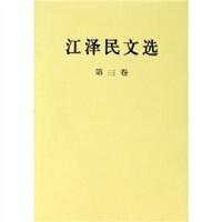 【二手书9成新】 *文选(第3卷) * 人民出版社 9787010056739